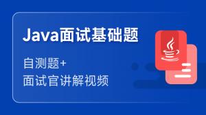 Java面試 基礎題應知應會