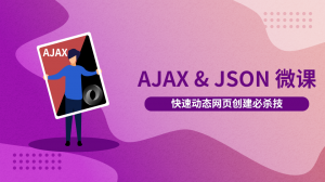 Ajax + JSON 微課