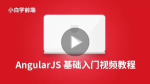 小白學前端:AngularJS基礎入門