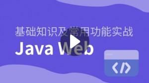 Java進階:Web開發實戰