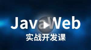 Java Web實戰開發【Java進階】