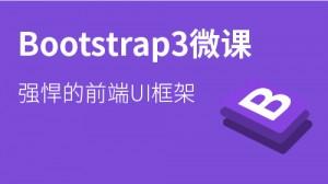 Bootstrap3微課