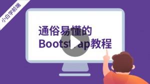 小白學前端:通俗易懂的Bootstrap教程