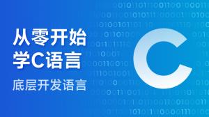 C語言零基礎入門視頻教程