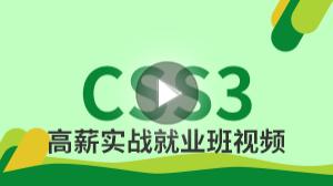 CSS3入門與實戰