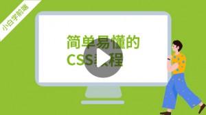 小白學前端:簡單易懂的CSS教程