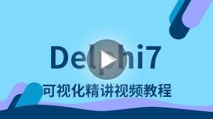 Delphi7 快速入門視頻教程