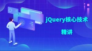 jQuery核心技術精講