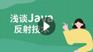 淺談Java反射技術
