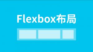 Flexbox布局基礎入門