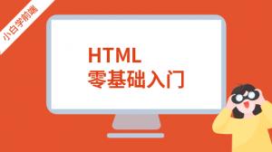 小白學前端:HTML零基礎入門