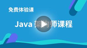 Java架構師課程-免費體驗課
