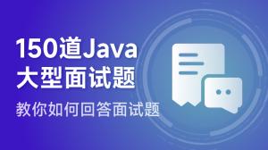 150道Java大型面試題詳解
