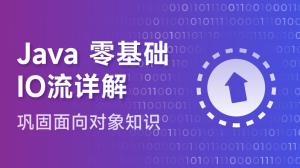 Java零基礎之io流詳解視頻教程