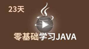 Java:23天零基礎完全入門