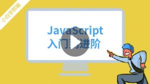 小白學前端:JavaScript入門到進階