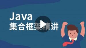 Java集合框架精講