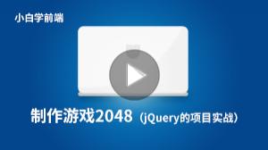jQuery項目實戰:制作2048游戲