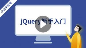 小白學前端:jQuery新手入門