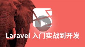 PHP最優雅框架laravel5.6【進階篇】