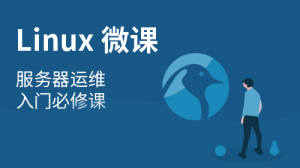 Linux微課