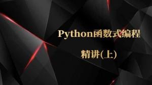 Python函數式編程精講(上)