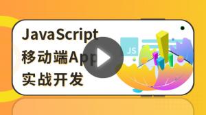 Javascript移動端App實戰開發