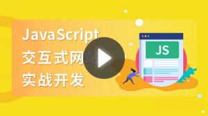 JavaScript交互式網站實戰開發