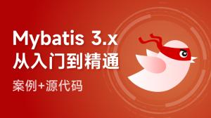 Mybatis3.x從入門到精通