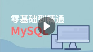 MySQL從入門到精通
