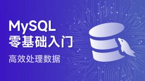 挑戰萬元高薪之MySQL視頻