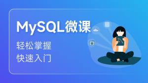 MySQL 微課