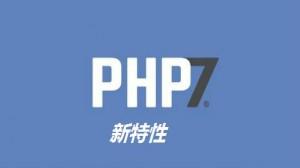 PHP 7 新特性