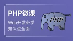 PHP微課