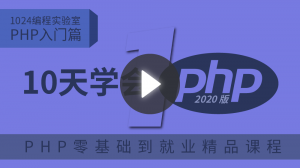 10天零基礎學習PHP【入門篇】