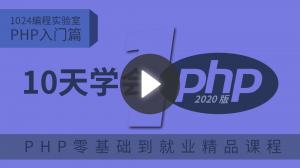 10天學會PHP(2020版)