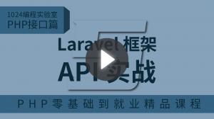 PHP接口篇:基于Laravel框架的API實戰