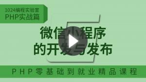 PHP實戰篇:微信小程序的開發與發布