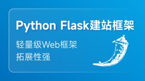 Python Flask 微課