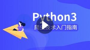 Python爬蟲技術入門指南