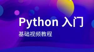 Python基礎入門