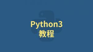 Python3 教程