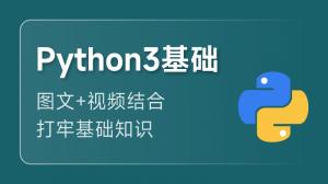 Python 3 微課