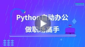 用Python自動辦公做職場高手