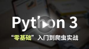 Python3零基礎入門到實戰(基礎篇)