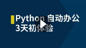 Python自動辦公的3天初體驗