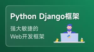Python Django微課