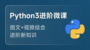 Python3 進階微課