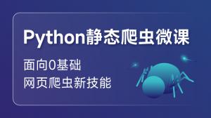 Python 靜態爬蟲