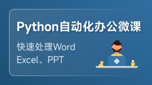 Python 自動化辦公微課